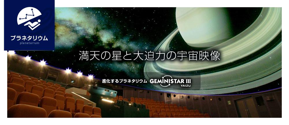 満天の星と大迫力の宇宙映像