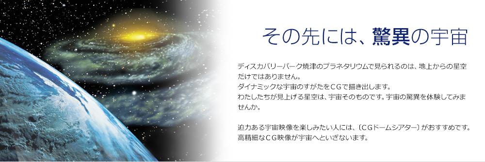 その先には、驚異の宇宙