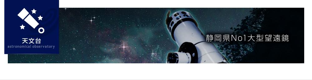 静岡県細大の大型望遠鏡