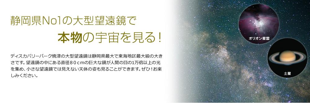 静岡県No1(ナンバーワン) 大型望遠鏡で本物の宇宙を見る!