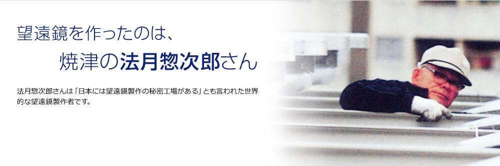 望遠鏡を作ったのは、焼津の法月法月惣次郎さん