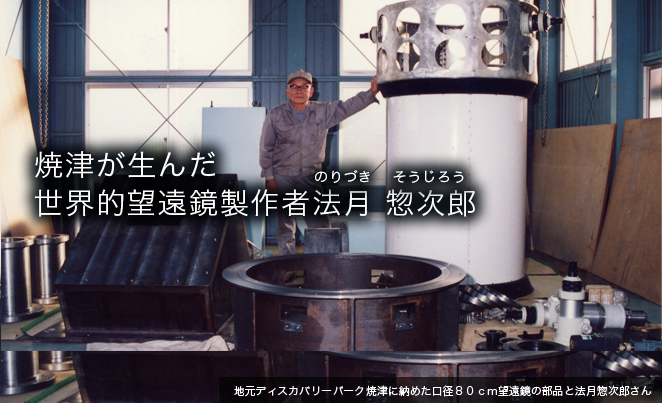 焼津が生んだ世界的望遠鏡製作者 法月惣次郎