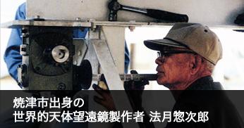 望遠鏡づくりの名人 法月惣次郎