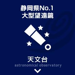 東海地区最大級の望遠鏡 天文台