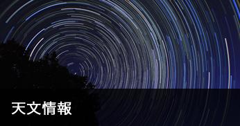 天文ガイド