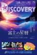 定期刊行物「DISCOVERY No.79」