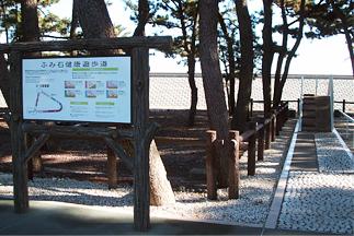 ふみ石健康遊歩道