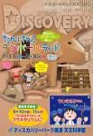 定期刊行物DISCOVERY No.80