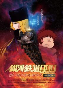 (C)松本零士・東映アニメーション