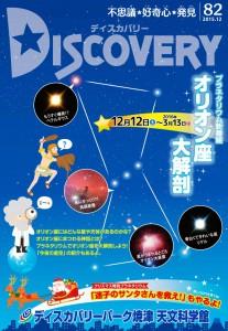 定期刊行物DISCOVERY No.82の表紙