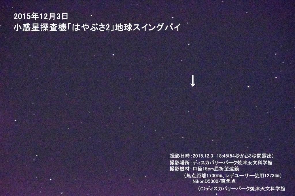 ディスカバリーパーク焼津撮影