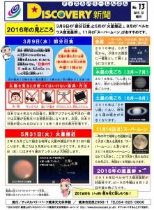 天文・科学の話題をお知らせする「DISCOVERY新聞」