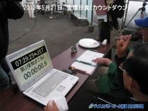 20120521金環日食カウントダウンIMG_3111