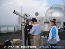 20120521金環日食観測隊IMG_3100