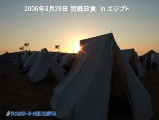20060329エジプトテントDSCF0405のコピー