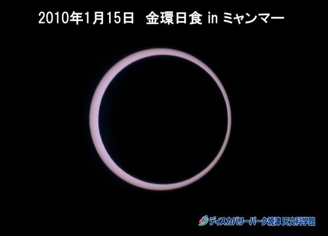 金環食(2010ミャンマー平濱/No2028cut)文字入り