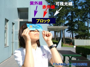 日食メガネ安全性ブロック