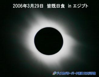 20060329エジプト外部コロナ/平濱文字入り