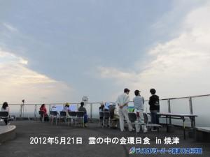 20120521雲の中の金環日食IMG_0023