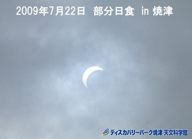 20090722部分日食文字入りDSCF2460
