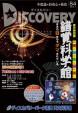 定期刊行物DISCOVERYNo.84の表紙