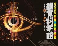 科学にWAKUWAKU!25の錯覚体験