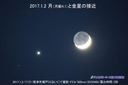 月と金星の接近 (2017年1月2日)