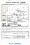 200_shinsei_29sonota