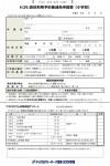 200_shinsei_29syo