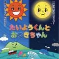 120_sun&moon