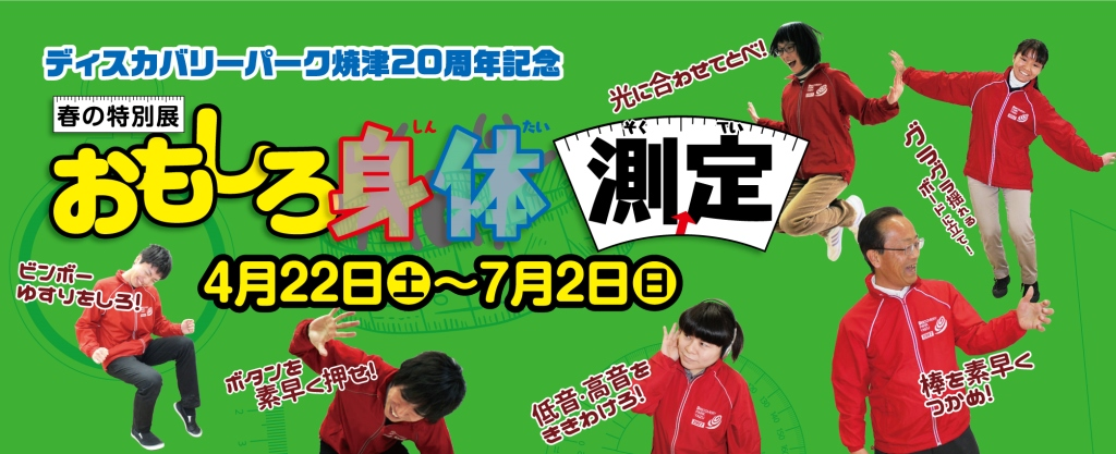 1024_sintaisokutei