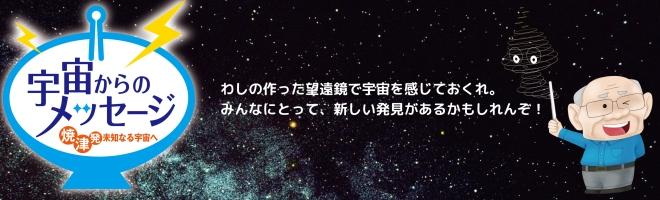 660_utyuukarano