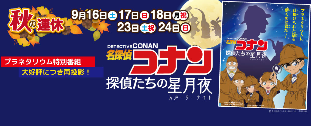 1024_conan2
