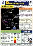 ディスカバリー新聞No.24