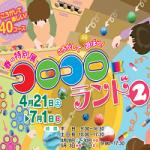 120_korokoro