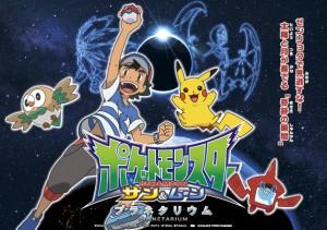 ©Nintendo・Creatures・GAME FREAK・TV Tokyo・ShoPro・JR Kikaku ⒸPokémon 配給 コニカミノルタプラネタリウム株式会社