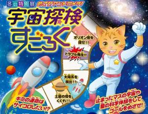 ネコちゃんの名前は「コスモ・ニャームストロング」!