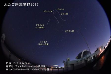 201712141時49分ふたご座流星群
